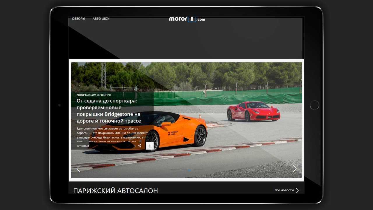 Motor1.com Russia