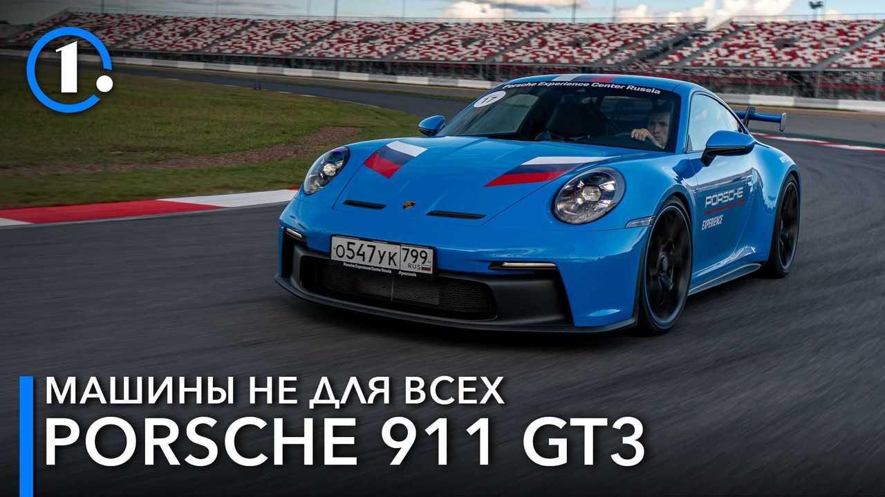 Новый Porsche 911 GT3 на треке Moscow Raceway