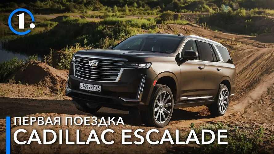 Пневма, дизель и 7 семерок: что нового у Cadillac Escalade